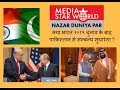 EP-52: Shall India Improve Ties With Pakistan After 2019 Elections ?