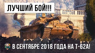 62 2018 World Of Tanks