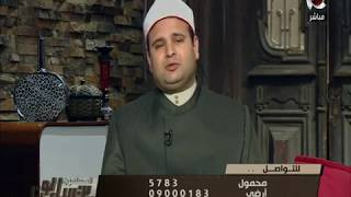 المسلمون يتساءلون -الشيخ /حازم جلال : نور الامل وجامع الخير