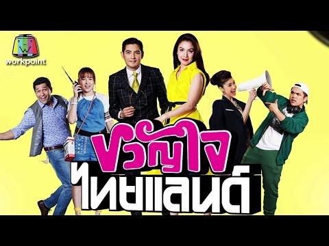 ย้อนหลัง ขวัญใจไทยแลนด์ | Official MV พบกัน 8 มกราคม นี้แน่นอน