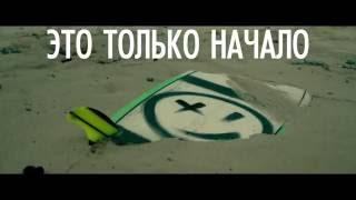 Отмель (2016). ВСЕ В ТВОИХ РУКАХ!