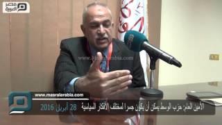 مصر العربية | الأمين العام: حزب الوسط يمكن أن يكون جسرا لمختلف الأفكار السياسية
