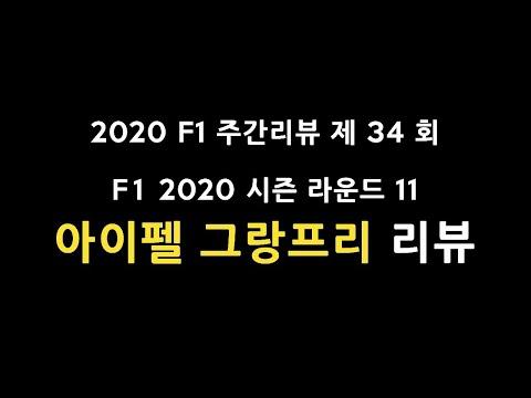[ 2020 F1 주간리뷰 ] 제 34 회 : F1 2020 아이펠 GP 리뷰