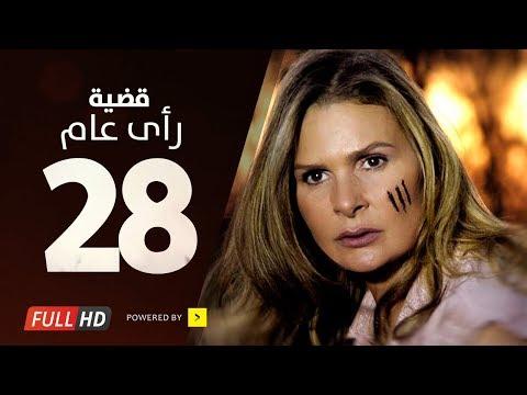 مسلسل قضية رأي عام حلقة 28 HD كاملة