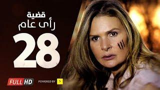 Download Video مسلسل قضية رأي عام HD - الحلقة ( 28 ) الثامنة والعشرون / بطولة يسرا - Kadyet Ra2i 3am Series Ep28 MP3 3GP MP4