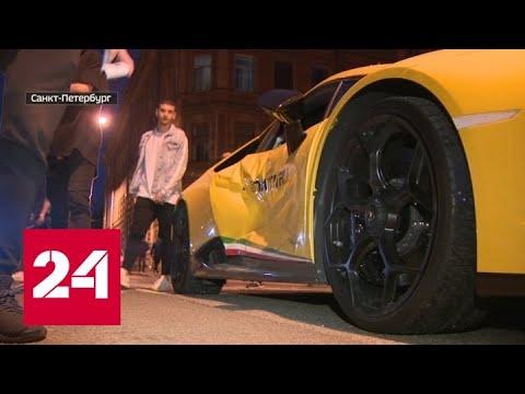 В Петербурге блогер разбил Lamborghini, который должен был стать призом - Россия 24