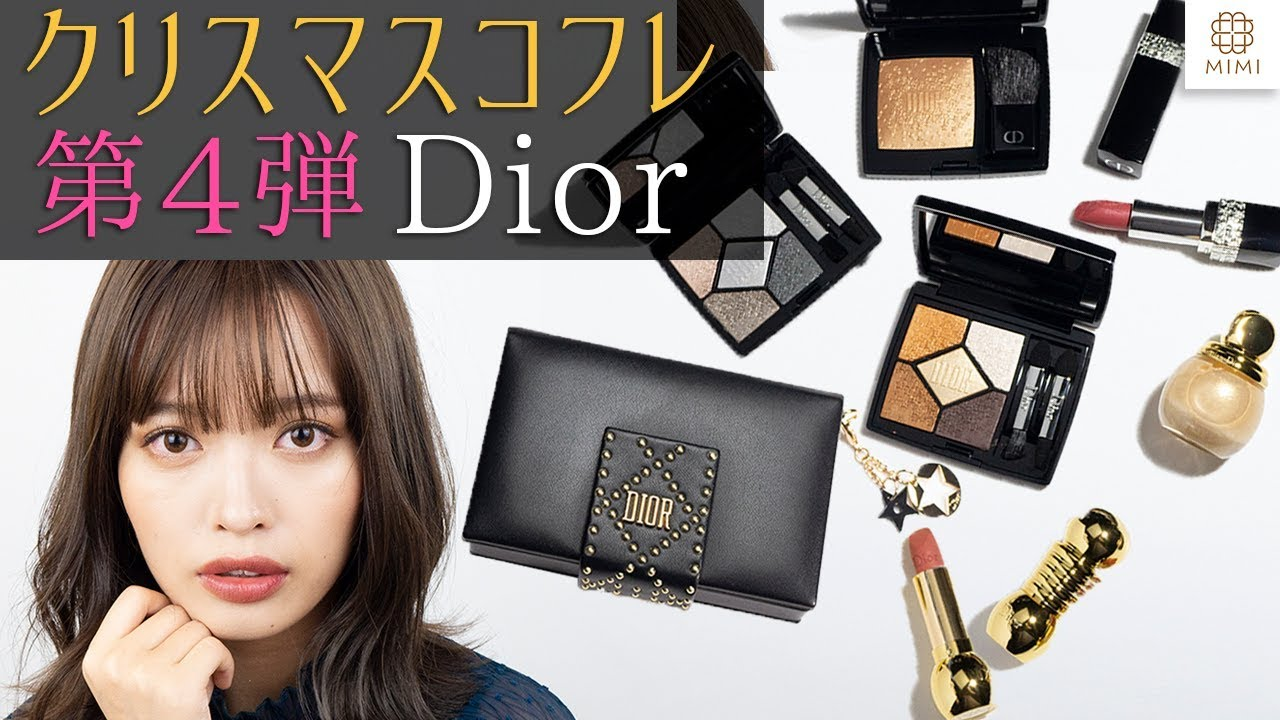 best cheap 0f670 65857 【クリスマスコフレ第4弾】 Dior2018レビュー 松川あい 【MimiTV】