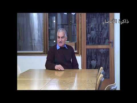 قناة-ذاكرة الأنصار- الحلقة رقم 34-النصير سعد صالح(أبو خالد):نصير(حاج)باع الدجاج بالنجف
