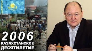 Казахстан в 2006 году. Битва за Шанырак и Сарсенбаев