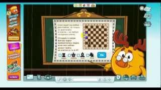 Шарарам.Урок волшебных шахмат.