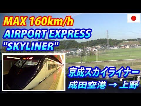 "AIRPORT EXPRESS ""SKYLINER"" 京成スカイライナー 成田空港→上野 全区間 (Passenger's view)"