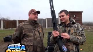 Оружие для самообороны - Помповые ружья