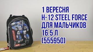Распаковка 1 Вересня H-12 Steel Force для мальчиков 555950