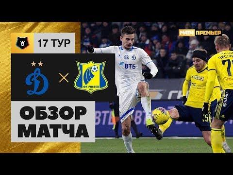 23.11.2019 Динамо - Ростов - 2:1. Обзор матча