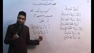 Arabi Grammar Lecture 25 Part 01 عربی  گرامر کلاسس