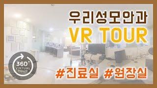 연신내 우리성모안과 - 진료실, 원장실 VR Tour