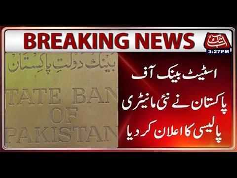Karachi: State Bank of Pakistan announces new monetary policy