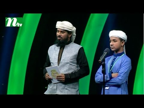 PHP Quran er Alo 2017   Episode 09   NTV Islamic Competition Programme