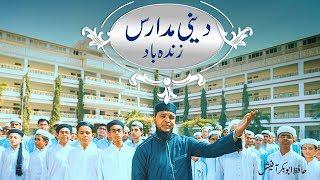 DEENI MADARIS ZINDABAD | New Kalaam | Hafiz Abu Bakar Official