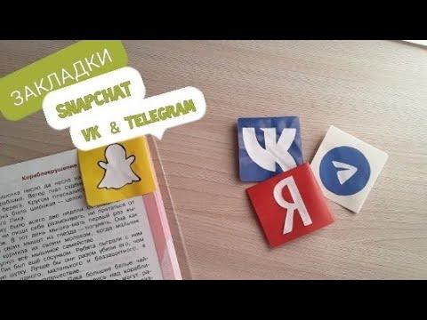 ОРИГАМИ Закладки для книг Snapchat ,VK ,Telegram