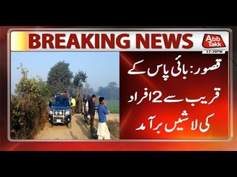 Two Dead Bodies Found In Qasur