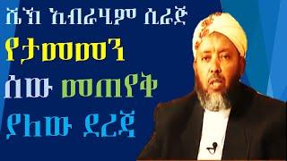 Yetamemen Sew Metheyeq Yalew Dereja ~ Sheikh Ibrahim Siraj