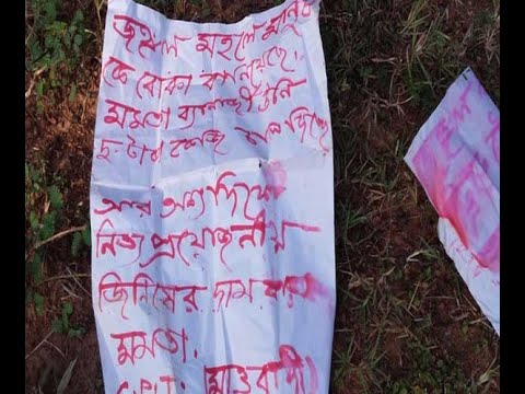 Suspected maoist-posters give death-threats to minister, MLA Mp3