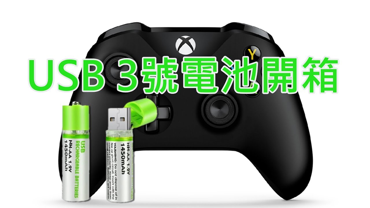 XBOX ONE手把電池-USB 3號充電電池開箱測試 - YouTube