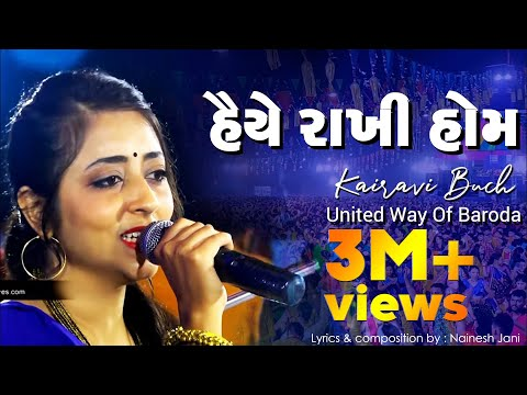 KAIRAVI BUCH | HAIYE RAKHI HAM | UNITED WAY OF BARODA | TRADITIONAL GARBA