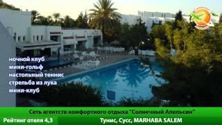 Отель Marhaba and Marhaba Beach в Тунисе. Отзывы фото.(Подробнее: http://sun-orange.ru, Мы Вконакте: http://vkontakte.ru/club18356365. --------------------------------- Отель Marhaba Beach находится на террит..., 2012-11-14T09:48:40.000Z)