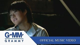 โปรดหลอกฉัน - หนุ่ย นันทกานต์【OFFICIAL MV】