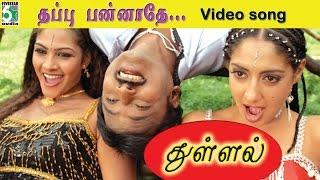 Thappu Pannathe Video Song | Thullal | Dhina