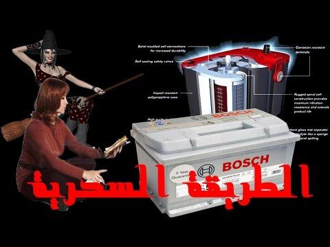 تجديد البطاريات الجافة واعادتها للحياة دليل محمد الشمري