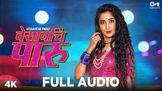 Vesavchi Paru (वेसावचि पारू) | Vaishali Samant | Ankita Raut | Prashant Nakti | Koli Dance Song 2020