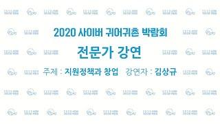 [2020 사이버 귀어귀촌 박람회] 전문가 강연 - 지…