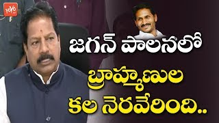 Deputy Speaker Kona Raghupathi about Dream of Brahmins in AP | CM YS Jagan | AP News