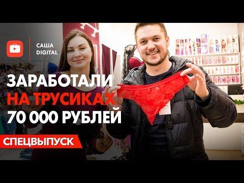 Как заработать 70 000 рублей НА ТРУСИКАХ! Как визуализировать цели?