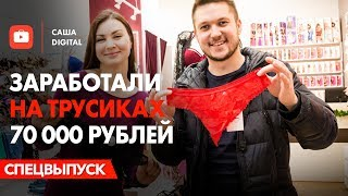 Как Заработать 70 000 Рублей НА ТРУСИКАХ! Как Визуализировать Цели? Женские Трусы по Рублей Интернет Магазин
