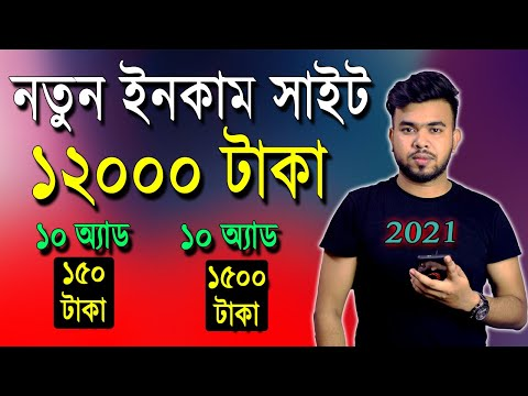 Earn 600 Taka Per Day Payment BKash App   New Online income tutorial 2021 Best income site bd 2021