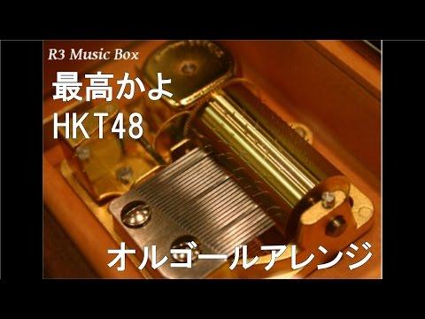 最高かよ/HKT48オルゴール 常盤薬品工業なめらか本舗 保湿ラインとろんと濃ジェル篇 CMソング