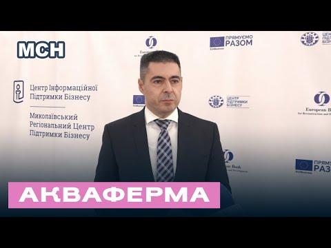 TPK MAPT: У Миколаєві стартував триденний міжрегіональний марафон-конференція «Aquafarming-2020»