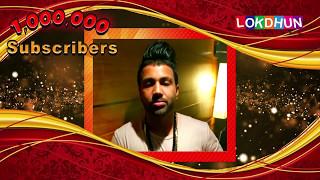 SUKH-E wishes Lokdhun Punjabi on 1 Million Subscribers