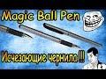 Ручка с исчезающими чернилами из Китая - Magic Ball Pen