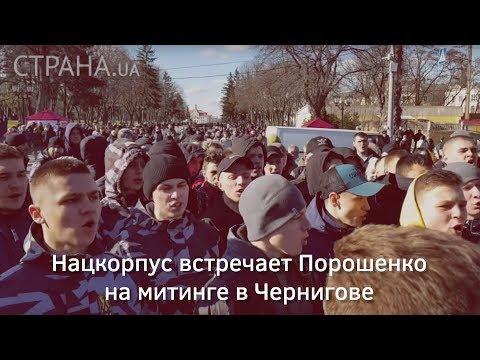 Нацкорпус встречает Порошенко на митинге в Чернигове | Страна.ua thumbnail