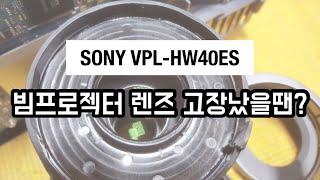 소니 빔프로젝터 렌즈 수리, 클리닝 SONY VPL-H…