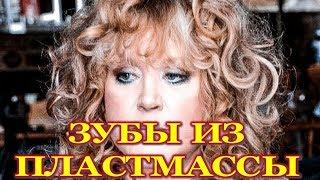 """""""Зубы из пластмассы!"""" Пугачева поразила фанатов!"""