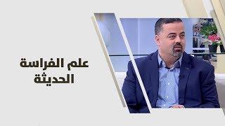 عصام ابو سنينة - علم الفراسة الحديثة