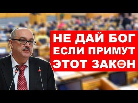 Единая Россия предательски Отклонила законопроект Национализации предприятий в России! | RTN