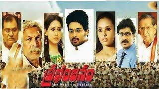 Prabhanjanam Full Movie Ajmal Aarushi Panchi Bora Telugu Movies 2015 Full Length Movies