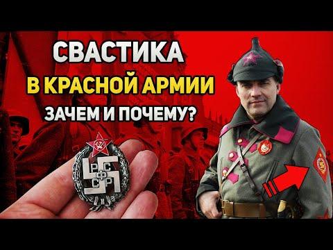 Лунгт в Красной Армии: какие части и почему носили этот символ